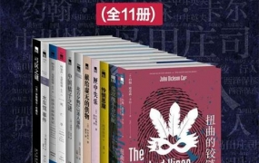 经典密室杀人推理小说合集(全11册)电子书
