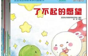 经典中文绘本1050本电子书,包含国内国外作品!