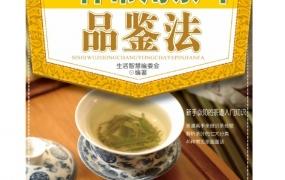 《45种常用茶叶品鉴法》+105种茶叶的品鉴及购买指南[Epub.Mobi.PDF]电子书