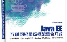 《Java EE互联网轻量级框架整合开发》PDF电子书+源码