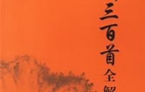《宋词三百首全解》精校注释版[Epub.Mobi.PDF.TXT]电子书
