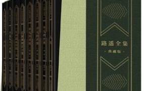 路遥作品集(新版典藏)epub电子书