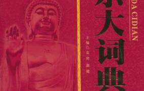 禅宗大词典PDF电子书