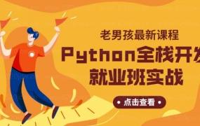 价值2w的Python全栈开发就业班实战视频教程