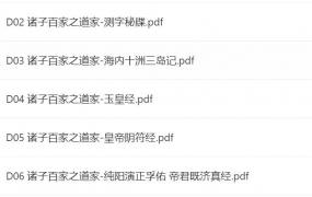 中华古典精华文库(诸子百家)200册PDF电子书