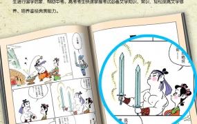 《蔡志忠典藏国学漫画系列大全集》套装共18册精排版[Epup.Mobi.PDF]电子书