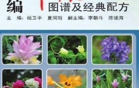 《新编中草药图谱及经典配方》PDF电子书