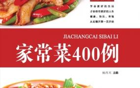 家常菜400例PDF全彩高清版电子书