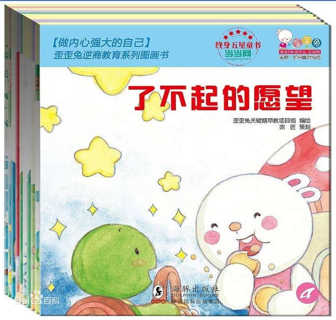 经典中文绘本1050本